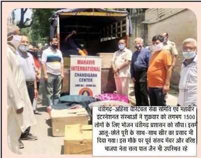 अहिंसा चैरिटेबल सेवा समिति एवं महावीर इंटरनेशनल संस्थाओं ने शुक्रवार को लगभग 1500 लोगों के लिए भोजन चंडीगढ़ प्रशासन को सौंपा। इस मौके पर पूर्व सांसद और वरिष्ठ भाजपा नेता सत्य पाल जैन भी उपस्थित रहे