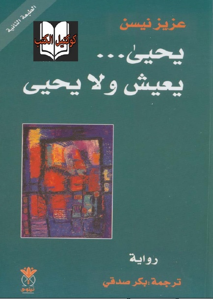 قراءة رواية يحيى يعيش ولا يحيى لـ عزيز نيسن pdf - كوكتيل الكتب