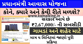 Apply for Pradhan Mantri Awas Yojana