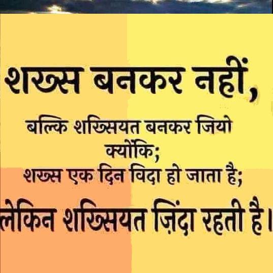 Best Hindi Motivational Quotes, मोटिवेशनल कोट्स इन हिंदी