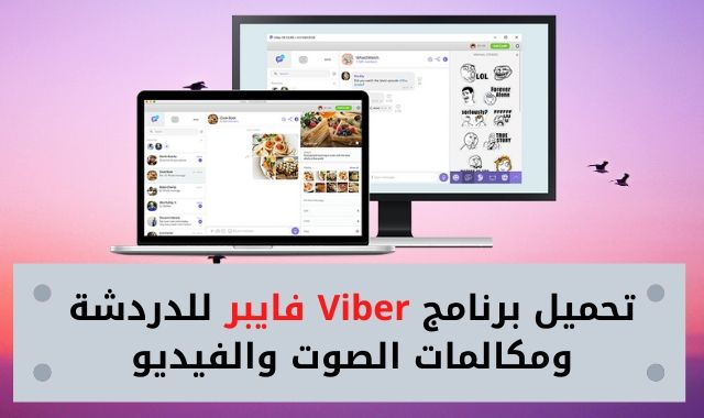 تحميل برنامج Viber فايبر للدردشة ومكالمات الصوت والفيديو