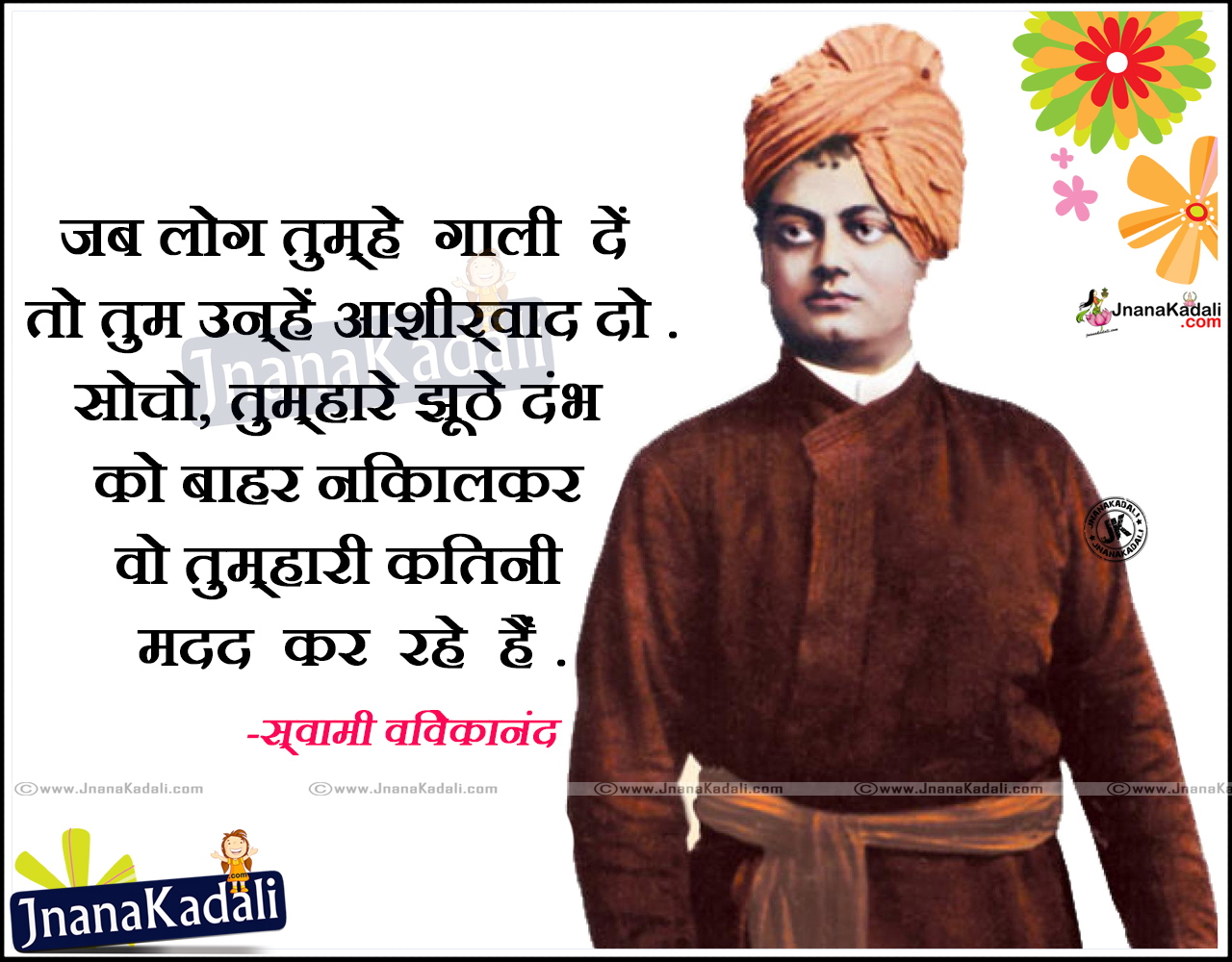Best Motivational Quotes Of Swami Vivekananda In Hindi