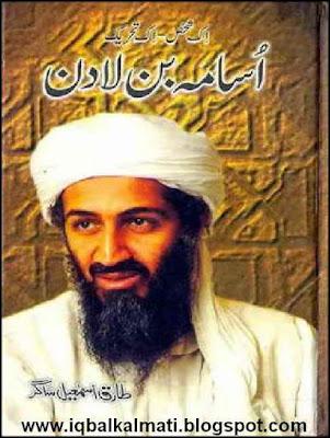 Osama Bin Laden Urdu