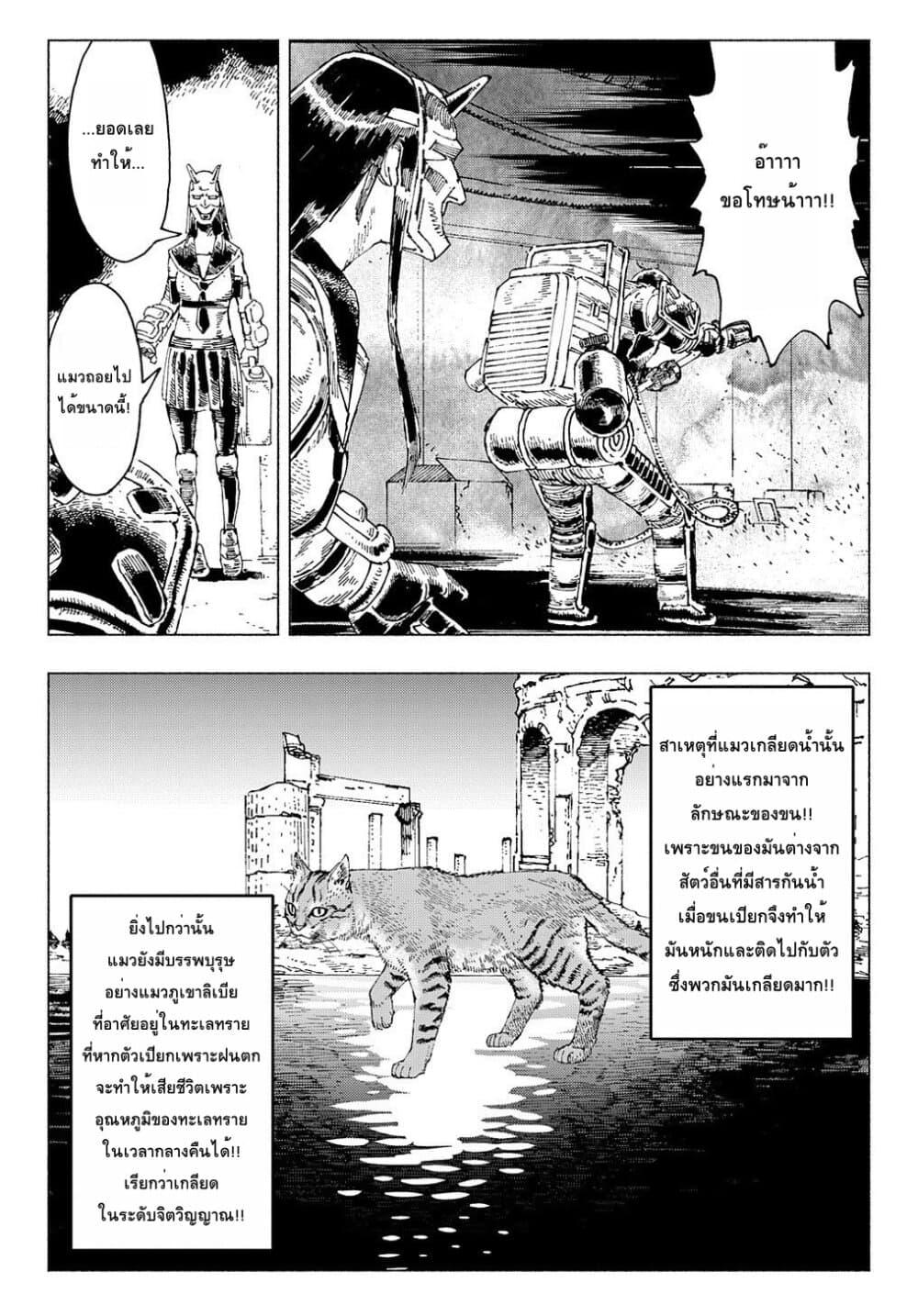 อ่านการ์ตูน Nyaight of the Living Cat ตอนที่ 1 หน้าที่ 30