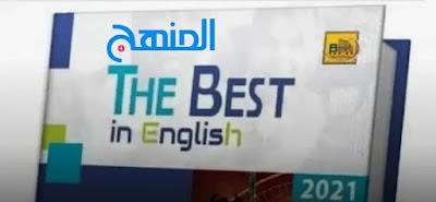 تحميل كتاب ذا بيست The Best إنجليزي للصف الثالث الثانوى 2021 ( النسخة الجديدة )