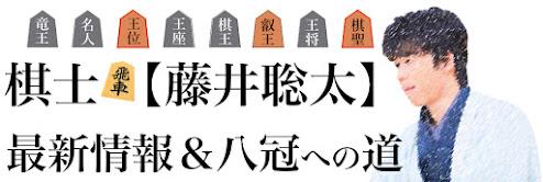 棋士・藤井聡太速報 八冠への道