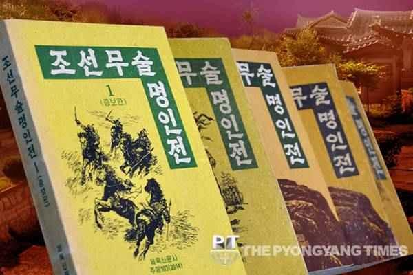 book biography of korean martial art masters