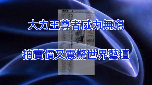 義雲高 ( 第三世多杰羌佛 )