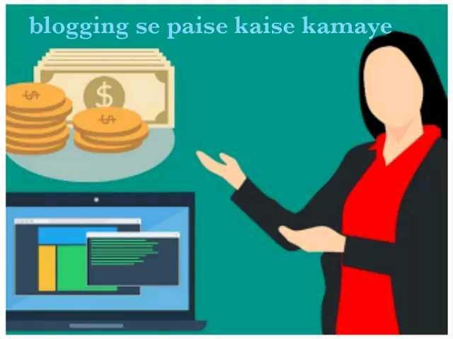 blogging se paise kaise kamaye - ब्लॉगिंग से पैसे कैसे कमाए