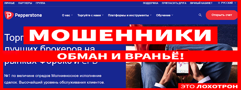 Мошеннический сайт pepperstone.com/ru-ru – Отзывы, развод. Компания Pepperstone Group мошенники