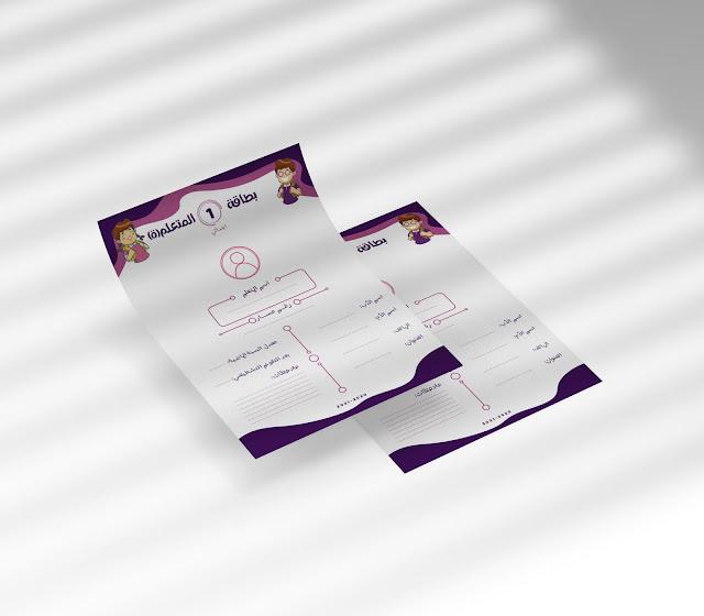 نماذج من بطاقة المتعلم