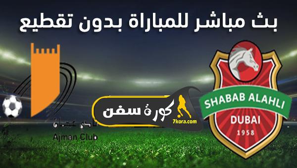 موعد مباراة عجمان وشباب الأهلي دبي بث مباشر بتاريخ 13-03-2020 دوري الخليج العربي الاماراتي