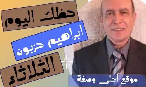 حظك اليوم ابراهيم حزبون الثلاثاء 12 يناير/ كانون الثاني 2021   أبراج ابراهيم حزبون 12/1/2021