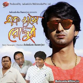 Ek Mutho Roddur 2019 Bengali Movie Download In HD