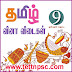 New 9th Tamil Book Question Answers