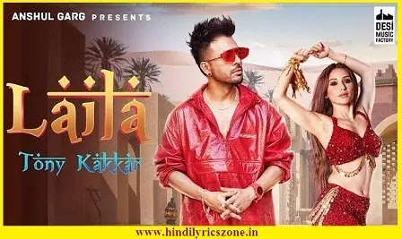 Laila Lyrics In Hindi~Tony Kakkar ft. Heli Daruwala, Nach meri Laila lyrics