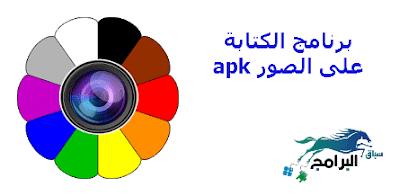 Photo writing program