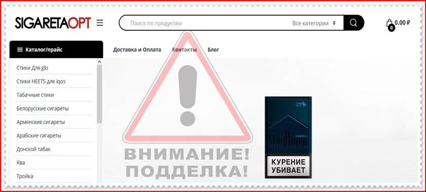 Мошеннический сайт sigaretaopt.pro – Отзывы о магазине, развод! Фальшивый магазин