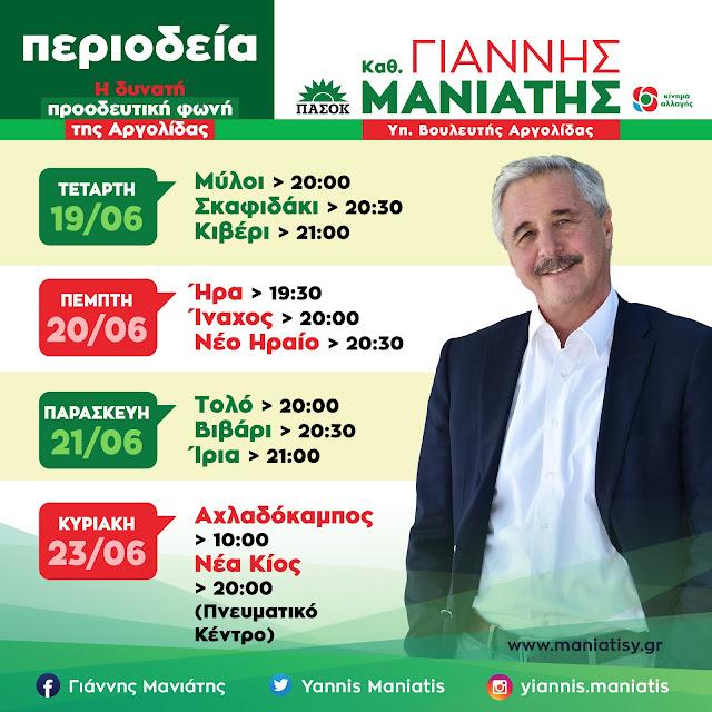 Πρόγραμμα επισκέψεων του Γιάννη Μανιάτη (από 19.06.2019 - 23.06.2019)