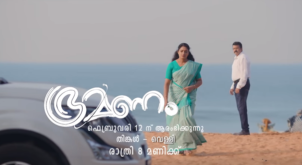 Bhramanam -Malayalam Serial on Mazhavil Manorama launching on 12th February 2018
