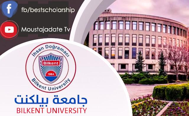 هااام جدا !! منحة جامعة بيلكنت ، تركيا 2021 - ممولة بالكامل للطلاب الدوليين في جميع التخصصات
