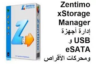 Zentimo xStorage Manager 2-3-3-1281 إدارة أجهزة USB و eSATA ومحركات الأقراص