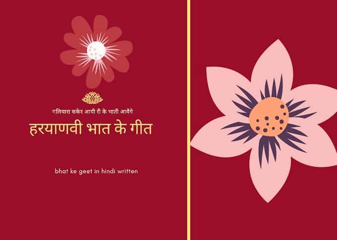 हरयाणवी भात के गीत - Haryanvi bhaat ke geet lokgeet in Haryanvi