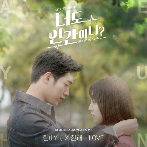 LYn, HANHAE – Are You Human Too? OST Part.2 (FLAC)