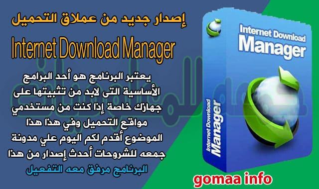 إصدار جديد من عملاق التحميل  Internet Download Manager v6.35 Build 1