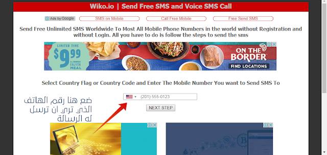 لن تجد مثل هذا الموقع الرااائع لإرسال رسائل sms مجانا لا محدودة ويدعم العربية