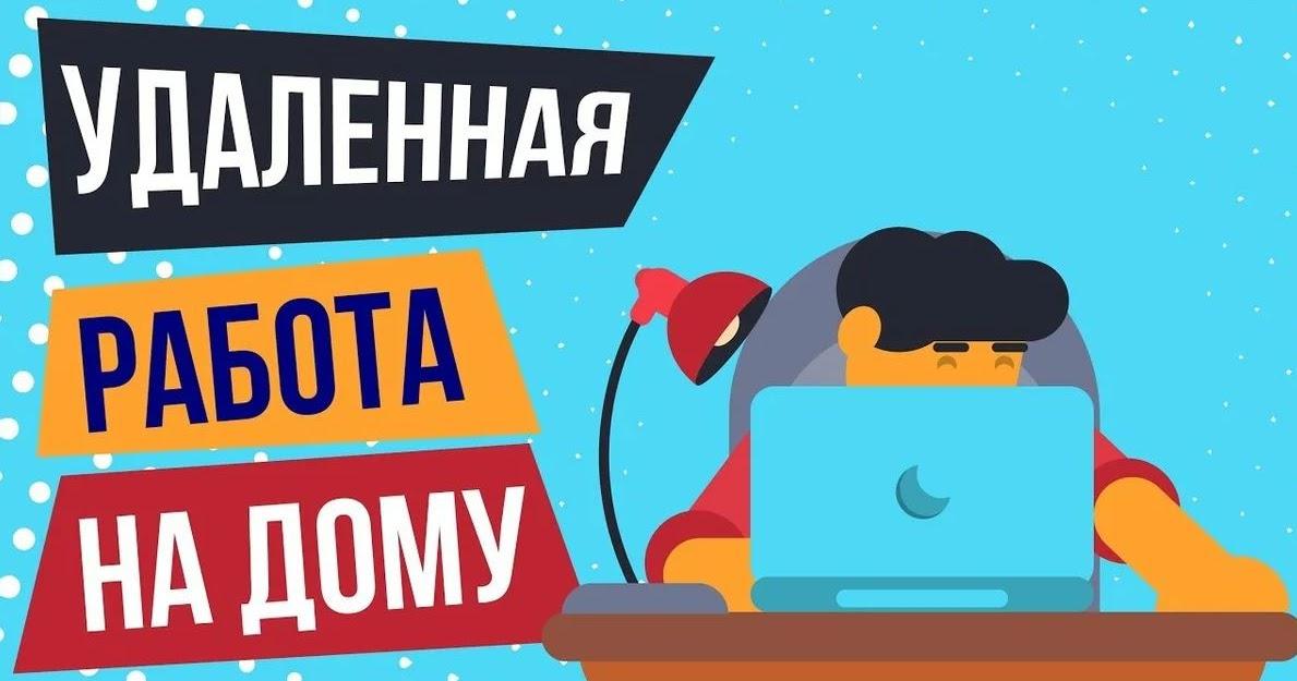 Удаленная работа. работа на дому украина кировоград корректор или редактор удаленная работа вакансии