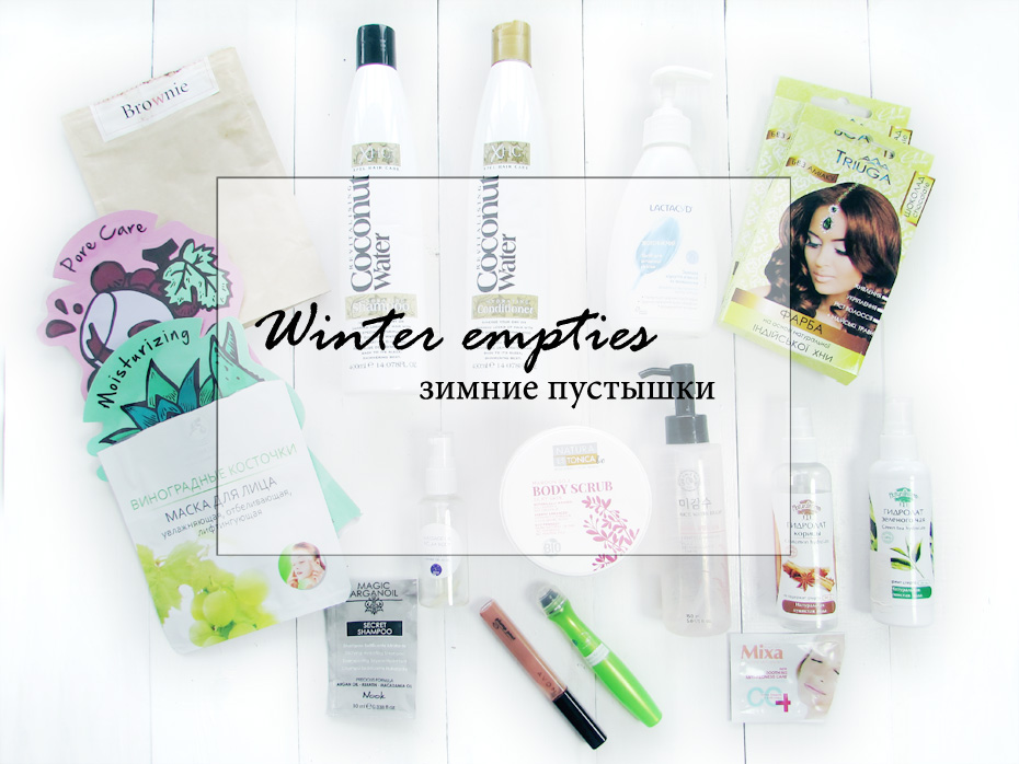 Winter empties / зимние пустышки / блог A Piece of beauty