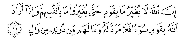 Q.S Ar-Ra'du: 11