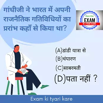 Gk Questions in Hindi with Answers Part-6