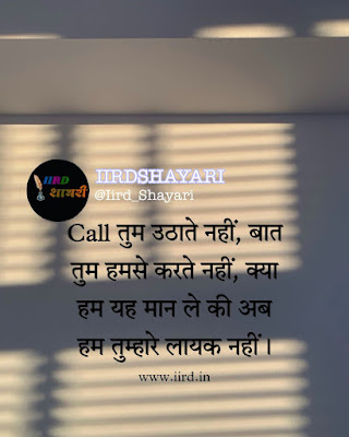 baat nahi karte shayari in hindi images