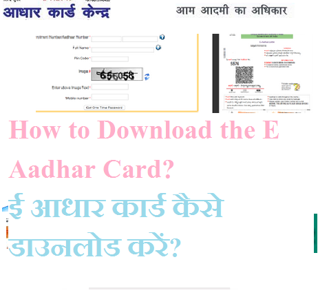 How to Download the E Aadhar Card