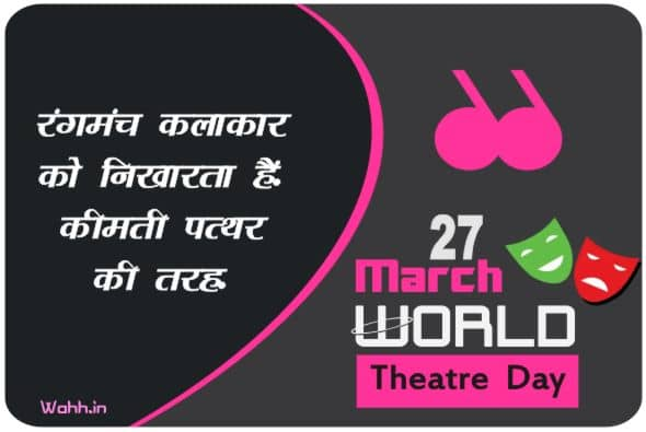 Theatre Day Quotes In Hindi