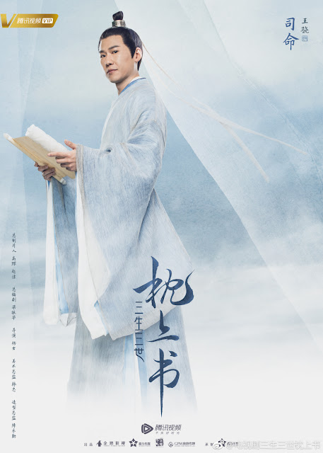 Character poster Three Lives Three Worlds The Pillow Book Wang Xiao