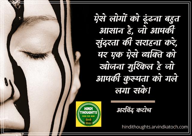 Hindi Thought (It is very easy to find people/ऐसे लोगों को ढूंढना बहुत आसान है)