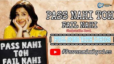 Pass Nahi Toh Fail Nahi Lyrics - Shakuntala Devi| Vidya Balan