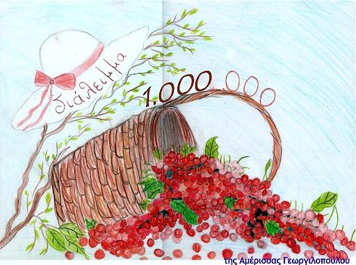1.000.000 ΕΠΙΣΚΕΨΕΙΣ, 2.489 ΑΝΑΡΤΗΣΕΙΣ!