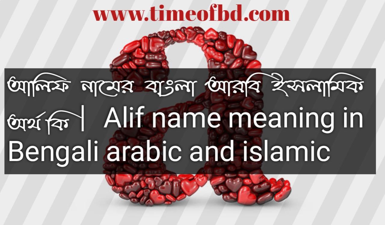 আলিফ নামের অর্থ কি, আলিফ নামের বাংলা অর্থ কি, আলিফ নামের ইসলামিক অর্থ কি, Alif name in Bengali, আলিফ কি ইসলামিক নাম,
