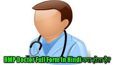 RMP doctor Full Form In Hindi क्या होता है? | RMP Doctor Meaning In Hindi