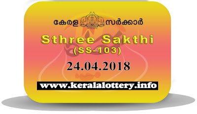 "keralalottery.info, ""kerala lottery result 24 4 2018 sthree sakthi SS 103"" 24 April 2018 Result, kerala lottery, kl result,  yesterday lottery results, lotteries results, keralalotteries, kerala lottery, keralalotteryresult, kerala lottery result, kerala lottery result live, kerala lottery today, kerala lottery result today, kerala lottery results today, today kerala lottery result, 24 4 2018, 24.4.2018, kerala lottery result 24-04-2018, sthree sakthi lottery results, kerala lottery result today sthree sakthi, sthree sakthi lottery result, kerala lottery result sthree sakthi today, kerala lottery sthree sakthi today result, sthree sakthi kerala lottery result, sthree sakthi lottery SS 103 results 24-4-2018, sthree sakthi lottery ss 103, live sthree sakthi lottery ss-103, sthree sakthi lottery, 24/04/2018 kerala lottery today result sthree sakthi, sthree sakthi lottery SS-103 24/4/2018, today sthree sakthi lottery result, sthree sakthi lottery today result, sthree sakthi lottery results today, today kerala lottery result sthree sakthi, kerala lottery results today sthree sakthi, sthree sakthi lottery today, today lottery result sthree sakthi, sthree sakthi lottery result today, kerala lottery result live, kerala lottery bumper result, kerala lottery result yesterday, kerala lottery result today, kerala online lottery results, kerala lottery draw, kerala lottery results, kerala state lottery today, kerala lottare, kerala lottery result, lottery today, kerala lottery today draw result"