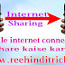 Mobile internet share kaise kare