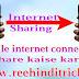 Mobile internet share kaise kare