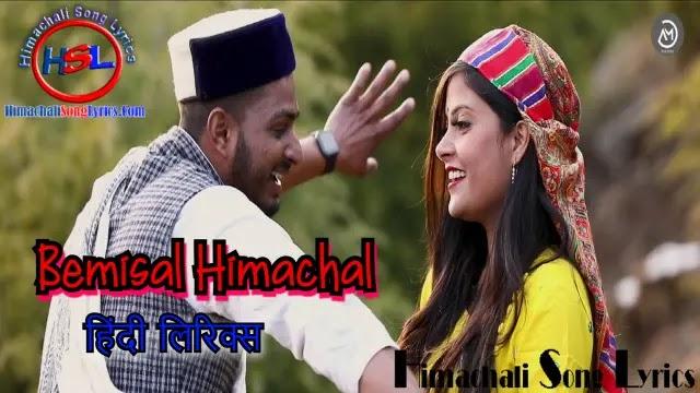 Bemisal Himachal Song Lyrics : Akhil Mehra : बेमिसाल हिमाचल