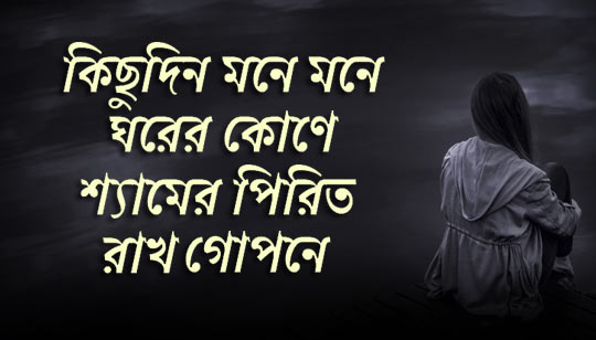 Kichudin Mone Mone Lyrics Bengali Folk Song