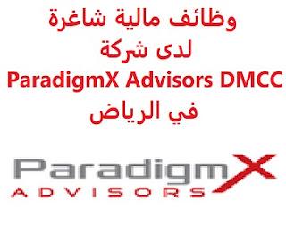 وظائف مالية شاغرة لدى شركة ParadigmX Advisors DMCC في الرياض saudi jobs تعلن شركة ParadigmX Advisors DMCC, عن توفر وظائف مالية شاغرة لحملة البكالوريوس, للعمل لديها في الرياض وذلك للوظائف التالية: مستشار مالي المؤهل العلمي: بكالوريوس في المالية أو المحاسبة الخبرة: خمس إلى سبع سنوات من العمل في المملكة أن يكون لديه خبرة في ACA ، ACCA ، CMA للتقدم إلى الوظيفة اضغط على الرابط هنا أنشئ سيرتك الذاتية    أعلن عن وظيفة جديدة من هنا لمشاهدة المزيد من الوظائف قم بالعودة إلى الصفحة الرئيسية قم أيضاً بالاطّلاع على المزيد من الوظائف مهندسين وتقنيين محاسبة وإدارة أعمال وتسويق التعليم والبرامج التعليمية كافة التخصصات الطبية محامون وقضاة ومستشارون قانونيون مبرمجو كمبيوتر وجرافيك ورسامون موظفين وإداريين فنيي حرف وعمال