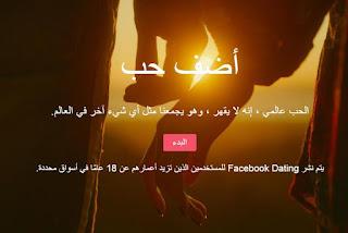 التعارف علي الفيسبوك بنات
